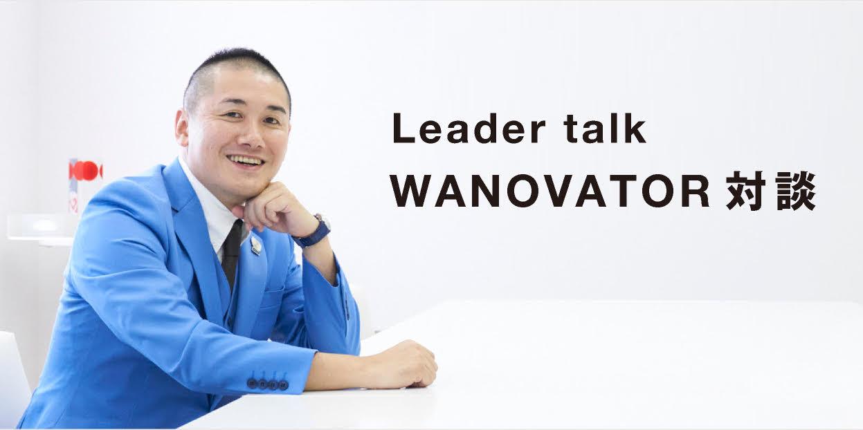 Learder talk WANOVATOR対談
